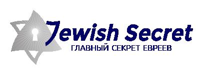 Главный секрет евреев -